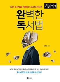 완벽한 독서법 (큰글자책)