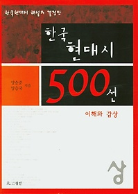 한국 현대시 500선 (상)