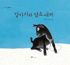 강아지와 염소 새끼 - 빅북
