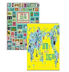 """<font title=""""세계 도시 지도책 + 세계가 보이는 지도책 세트 """">세계 도시 지도책 + 세계가 보이는 지도책 ...</font>"""