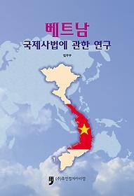 베트남 국제사법에 관한 연구