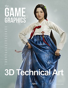 the GAME GRAPHICS - 3D Technical Art