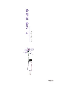 용혜원 짧은 시