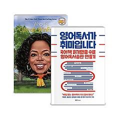 "<font title=""[패키지 3] 영어독서가 취미입니다 + Who Is Oprah Winfrey? (Paperback) 세트"">[패키지 3] 영어독서가 취미입니다 + Who I...</font>"