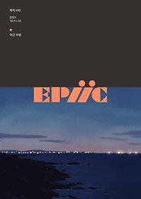 에픽 EPIIC (계간) #05