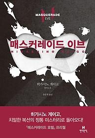 매스커레이드 이브 = Masquerade eve : 히가시노 게이고 연작소설