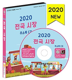 2020 전국 시장 주소록 CD