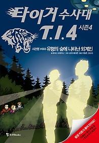 """<font title=""""타이거 수사대 T.I.4 시즌4 - 유령의 숲에 나타난 외계인"""">타이거 수사대 T.I.4 시즌4 - 유령의 숲에 ...</font>"""
