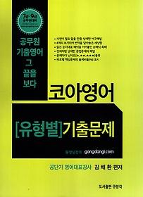 코아 영어 유형별 기출문제 (2014)