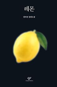 레몬 (큰글자도서)