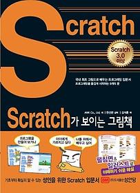Scratch가 보이는 그림책