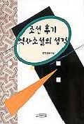 조선후기 역사소설의 성격