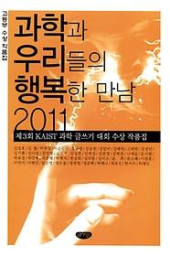 "<font title=""과학과 우리들의 행복한 만남 2011 - 고등부 수상 작품집"">과학과 우리들의 행복한 만남 2011 - 고등...</font>"