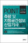 측량 및 지형공간정보산업기사 필기(2019)(POINT)
