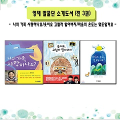 영재발굴단 소개도서 (전3권)