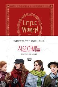 작은 아씨들 : 영화 공식 오리지널 커버