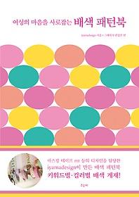 배색 패턴북