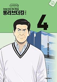 롱 리브 더 킹 시즌4 4