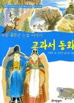 초등 4학년 논술 이야기 교과서 동화