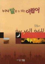 누구나 말할 수 있는 아랍어