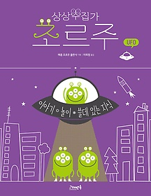 상상수집가 조르주 6 - UFO