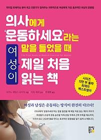 "<font title=""의사에게 '운동하세요'라는 말을 들었을 때 여성이 제일 처음 읽는 책"">의사에게 '운동하세요'라는 말을 들었을 ...</font>"
