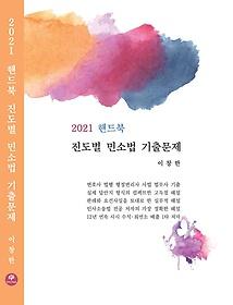 2021 핸드북 진도별 민소법 기출문제