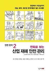 "<font title=""안전 한국 2 - 만화로 보는 산업 재해 안전 관리"">안전 한국 2 - 만화로 보는 산업 재해 안전...</font>"