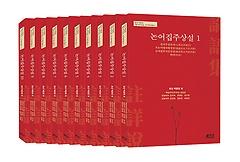 논어집주상설 1~10권 세트