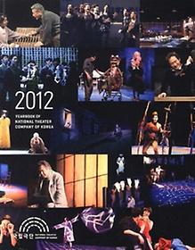 국립극단 연감 (2012)