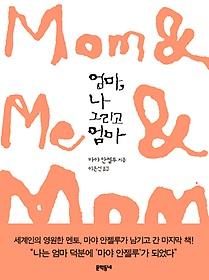 엄마, 나 그리고 엄마