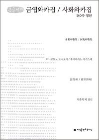 금엽와카집 / 사화와카집 큰글씨책