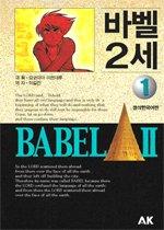 바벨 2세 1