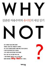 "<font title=""WHY NOT? - 불온한 자유주의자 유시민의 세상읽기"">WHY NOT? - 불온한 자유주의자 유시민의 세...</font>"