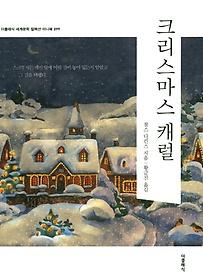 크리스마스 캐럴 미니북