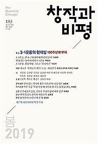 창작과 비평 (계간) 2019 봄호