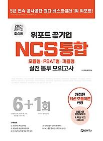 "<font title=""2021 하반기 최신판 위포트 공기업 NCS 통합 실전 봉투 모의고사 - 모듈형/피듈형/PSAT형"">2021 하반기 최신판 위포트 공기업 NCS 통...</font>"