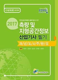 "<font title=""2017 측량 및 지형공간정보 산업기사 필기 과년도 4주완성"">2017 측량 및 지형공간정보 산업기사 필기 ...</font>"