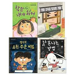 초등 1~2학년 문해력 필독서 4권 세트