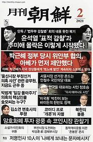 월간조선 (월간) 2월호