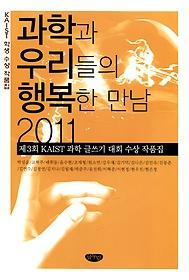 "<font title=""과학과 우리들의 행복한 만남 2011 - KAIST 학생 수상 작품집"">과학과 우리들의 행복한 만남 2011 - KAIST...</font>"
