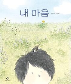 내 마음 - 빅북