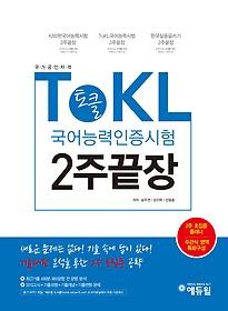 토클 ToKL 국어능력인증시험 2주 끝장