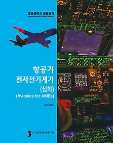 항공기 전자전기계기 - 심화