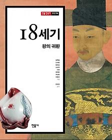 민음 한국사 - 18세기, 왕의 귀환