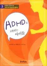 ADHD로 고통받는 아이들