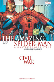 시빌 워 : 어메이징 스파이더맨