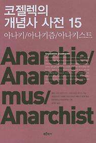 "<font title=""코젤렉의 개념사 사전 15 - 아나키/아나키즘/아나키스트"">코젤렉의 개념사 사전 15 - 아나키/아나키...</font>"