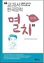 김주영 5 - 멸치