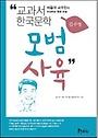 김주영 8 - 모범 사육
